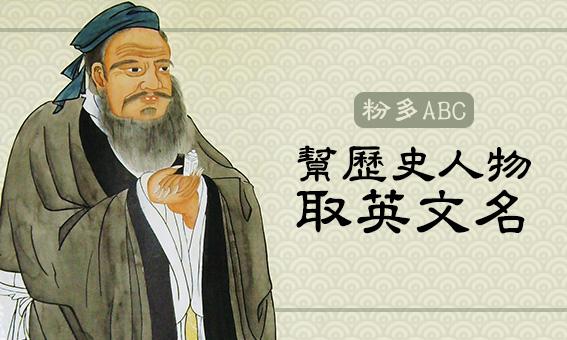 【粉多ABC】幫歷史人物取英文名!