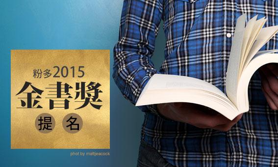 粉多2015年金書獎提名