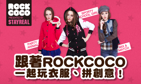 【粉多任務 X ROCKCOCO】跟著ROCKCOCO一起玩衣服、拼創意!