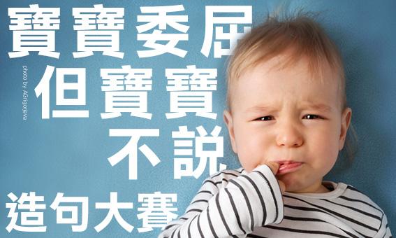 寶寶委屈但寶寶不說,造句大賽