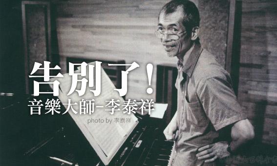 【粉多紀念】告別了!音樂大師-李泰祥