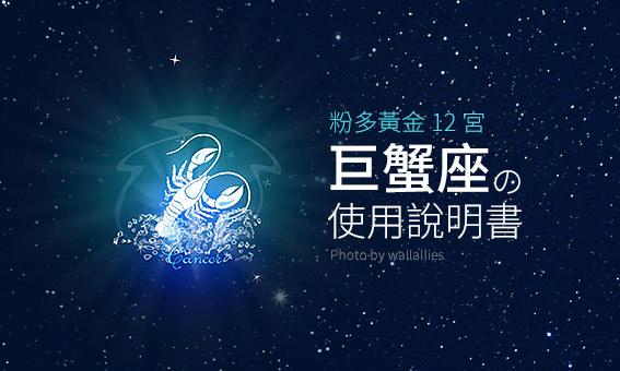 【粉多黃金12宮】巨蟹座的使用說明書