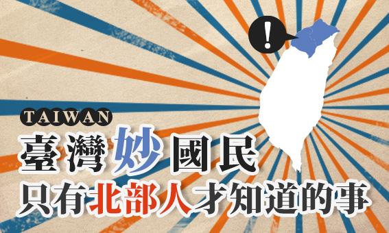 臺灣妙國民-只有北部人才知道的事