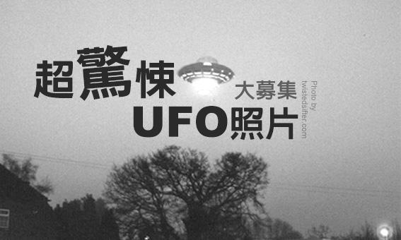 超驚悚 UFO 照片大募集