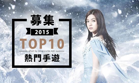 募集:2015年度10大熱門手遊