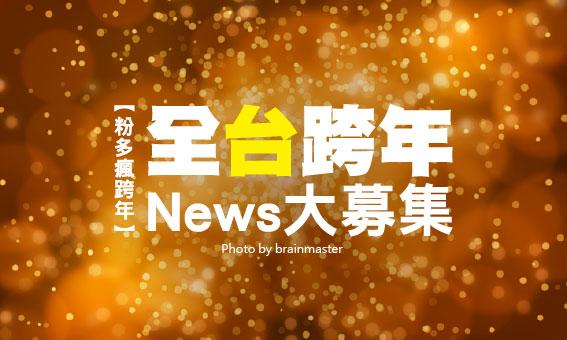 【粉多瘋跨年】全台跨年News大募集