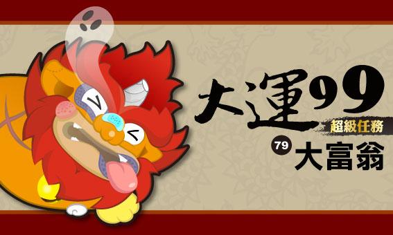 【大運99超級任務】79-大富翁