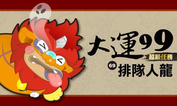 【大運99超級任務】69-排隊人龍