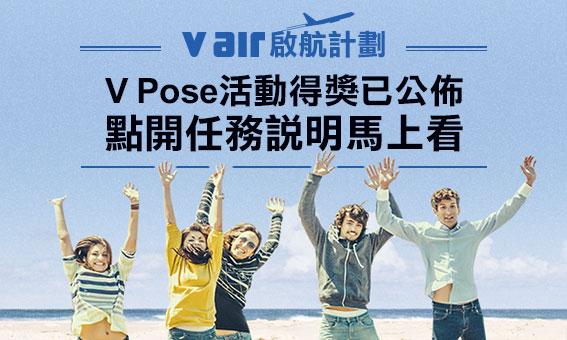 【V Air 威航啟航計劃】擺出V POSE,宣告V主張;10張不限航點機票免費送給你