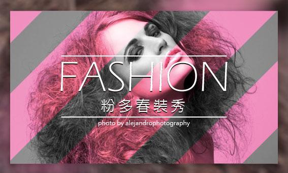 【2014粉多春裝秀】大家一起玩Fashion