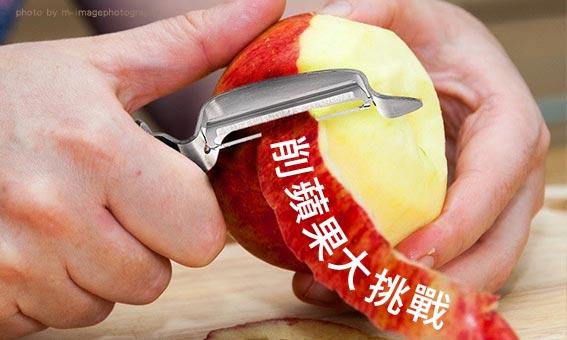一刀不斷蘋果削皮大挑戰