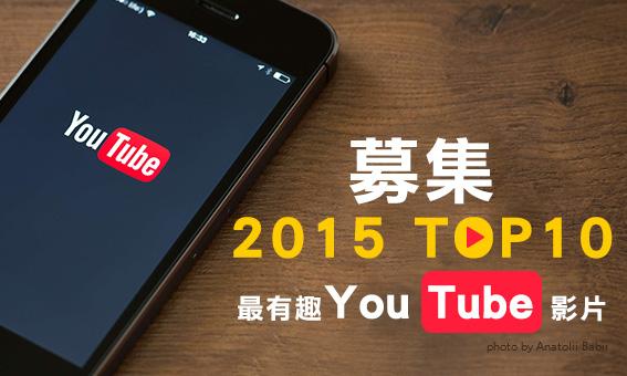 募集:2015年度10大最有趣YOUTUBE影片