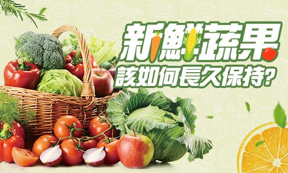 賦予生命的蔬果!該如何做才能保持新鮮呢?