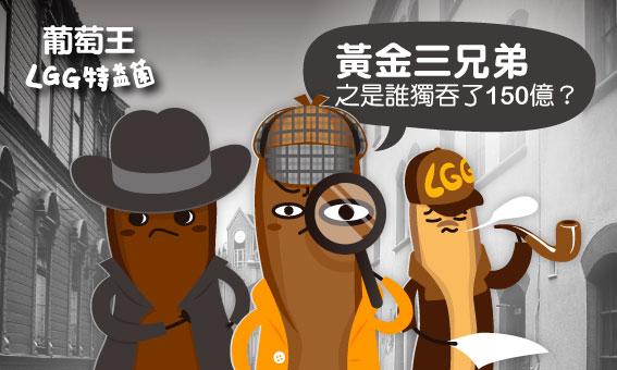 【葡萄王LGG特益菌】黃金三兄弟之是誰獨吞150億?