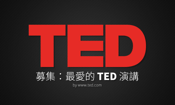 最愛的 TED 演講