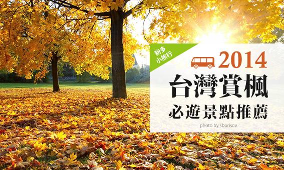 【粉多小旅行】2014台灣楓葉季 – 賞楓必遊景點推薦