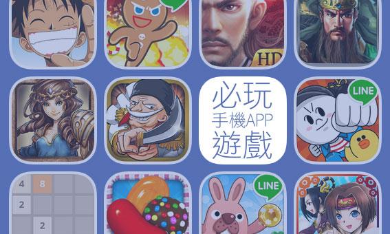【粉多遊戲控】超上癮手機APP遊戲推薦