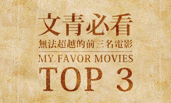 文青必看!無法超越的前三名電影