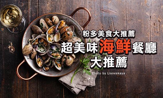 粉多美食大推薦 - 超美味海鮮餐廳大推薦