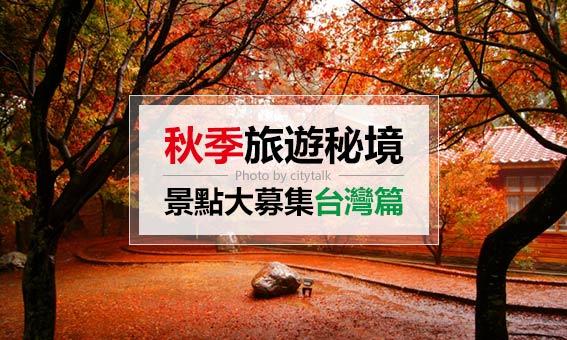 秋季旅遊秘境景點大募集-台灣篇