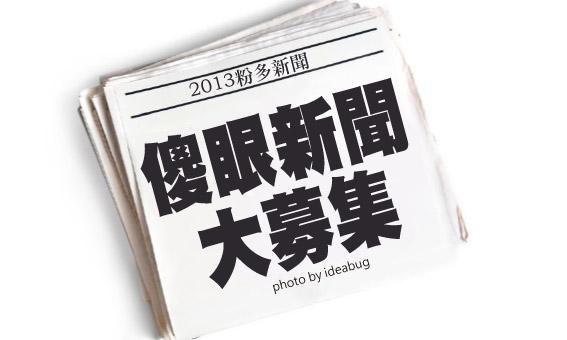 【粉多新聞】2013 傻眼新聞大募集
