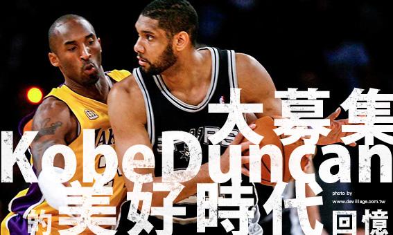 大募集!Kobe、Duncan 的美好時代回憶