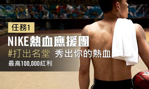 【Nike熱血應援團】#打出名堂,秀出你的熱血