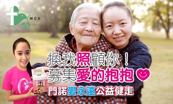 【門諾 X 粉多】愛永遠公益健走-換我照顧你!