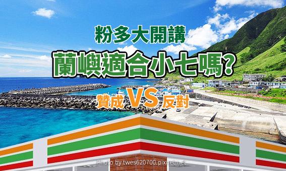 【粉多民意論壇】蘭嶼適合小七嗎? 贊成VS.反對