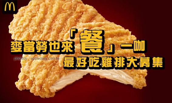麥當勞也來「餐」一咖,最好吃雞排大募集