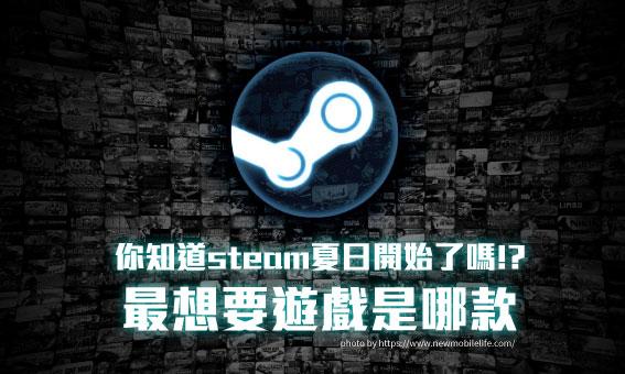 你知道steam夏日開始了嗎?!最想要遊戲是哪款