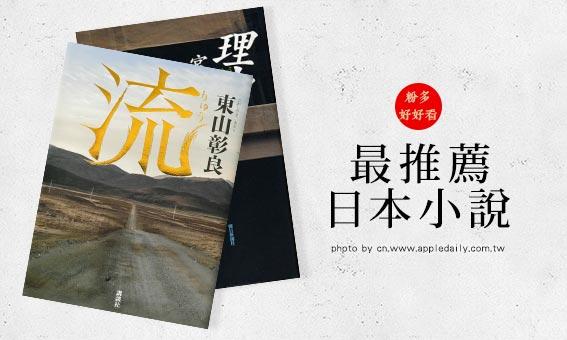 最推薦日本小說