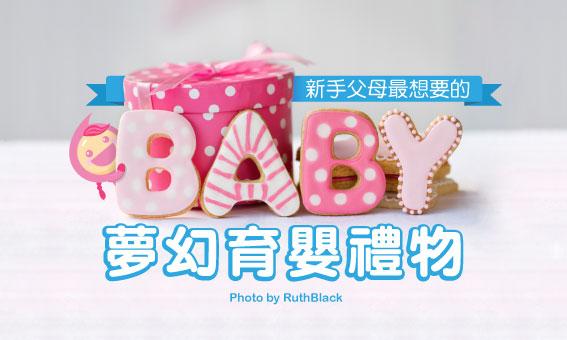 新手父母最想要的夢幻育嬰禮物