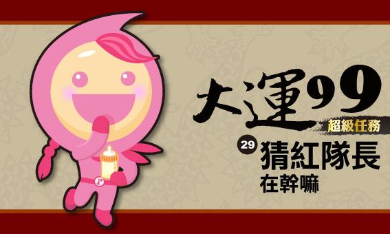 【大運99超級任務】29-猜粉紅隊長在幹嘛