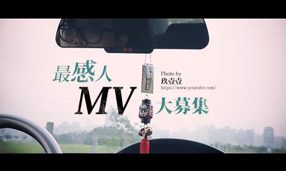 最感人MV大募集
