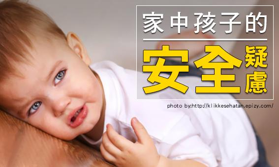 注意!孩子的安全疑慮防範措施