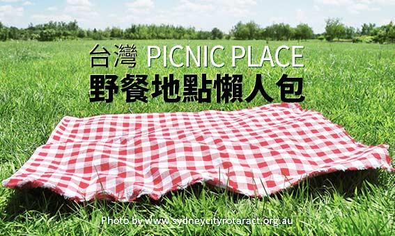 【粉多旅遊】台灣野餐地點懶人包