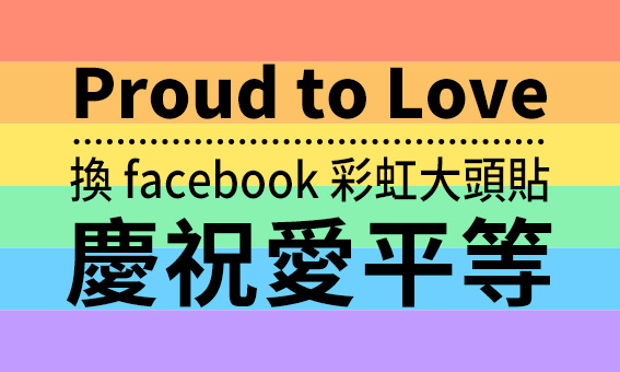 Proud to Love!換FB彩虹大頭貼,慶祝愛平等!