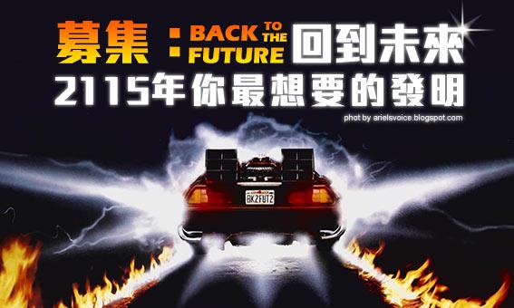 募集:回到未來,2115年你最想要的發明