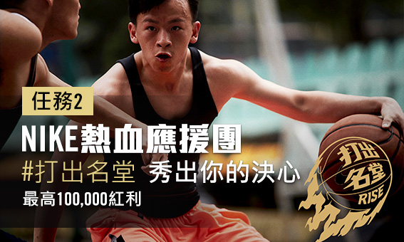 【Nike熱血應援團】#打出名堂,秀出你的決心