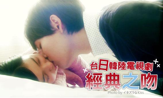 台日韓陸電視劇經典之吻