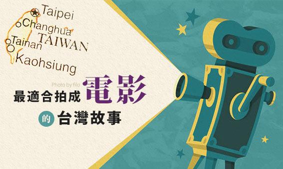 最適合拍成電影的台灣故事