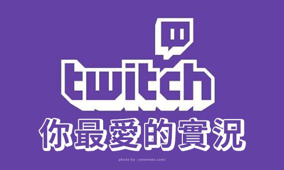 電玩展Twitch實況大集合,你最愛的實況主大募集