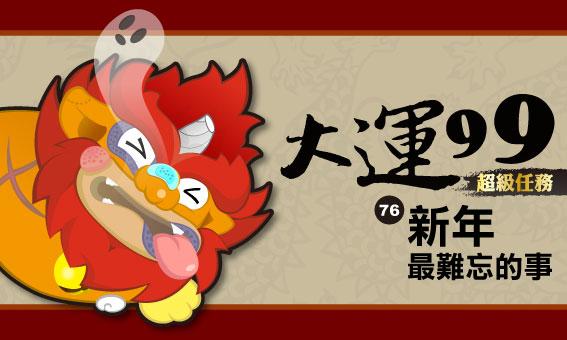 【大運99超級任務】76-新年最難忘的事