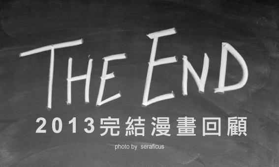 【粉多漫畫】2013完結漫畫回顧