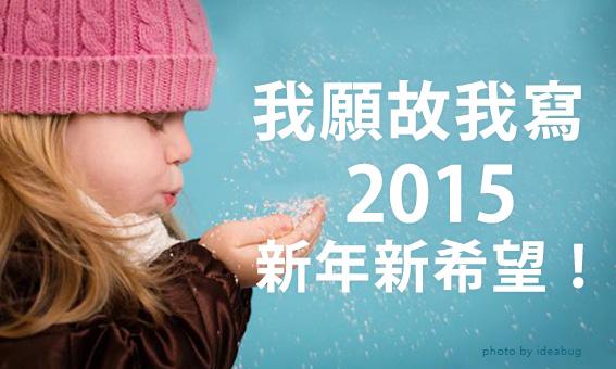 我願故我寫!2015新年新希望!