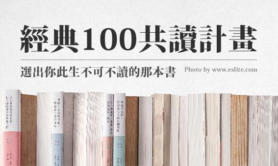 經典 100 共讀計畫,選出你此生不可不讀的那本書