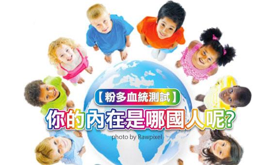 【粉多血統測試】你的內在是哪國人呢?