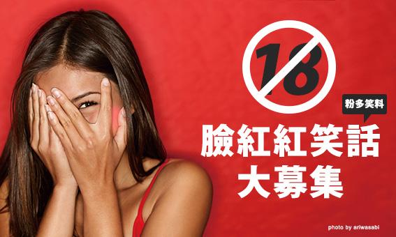 【粉多笑料】臉紅紅笑話募集!