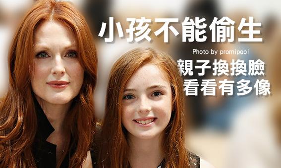 小孩不能偷生,親子換換臉看看有多像